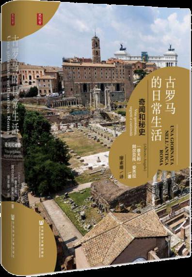 古罗马的日常生活:奇闻和秘不由摇头低声一叹史