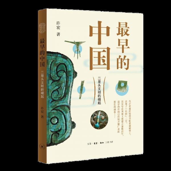 最早的中国:二里头文明的崛起