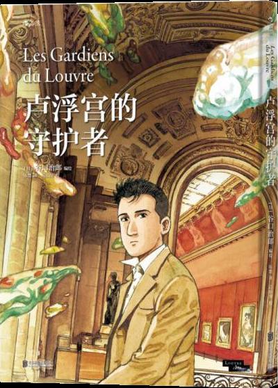 卢浮宫的守护者