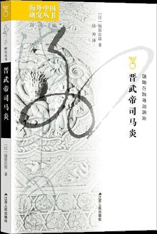 海内中国研究·晋武帝司马炎