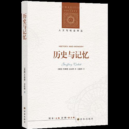 人文與社會譯叢:歷史與記憶(記憶史研究指導之書)
