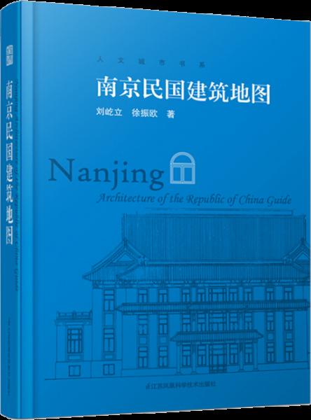 南京民国建筑地图