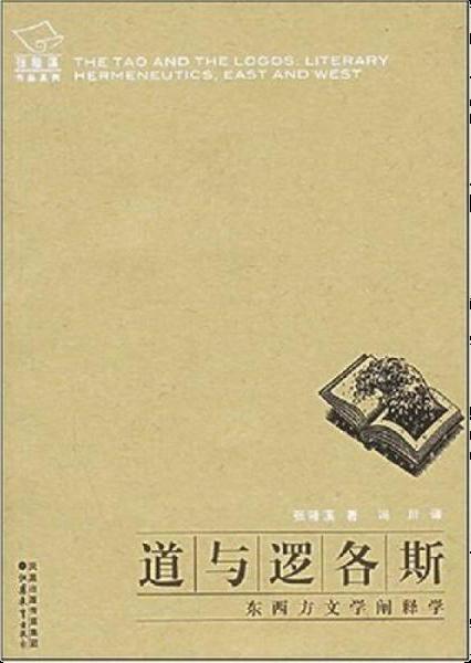 道与逻各斯:东西方文学阐释学