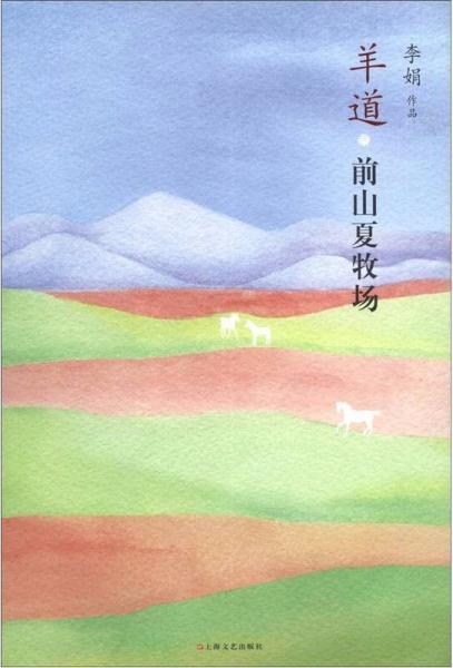羊道•前山夏牧场