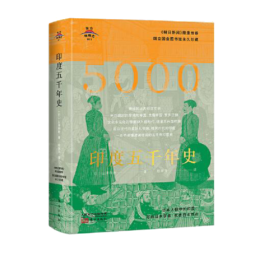 东方世界史011:印度五千年史