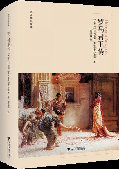 羅馬君王傳 西方傳記文學經典