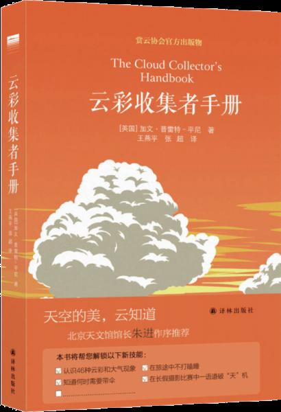 Cloud Collector Handbook