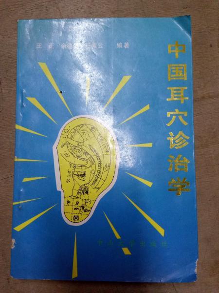 中国耳穴诊治学