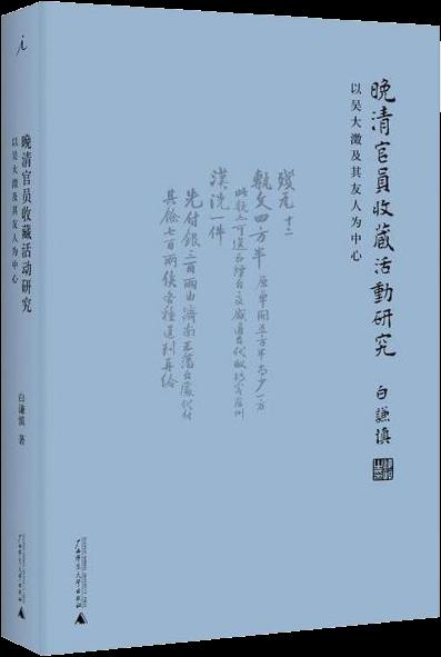 晚清官员收藏活动研究:以吴大澂及其友人为中心