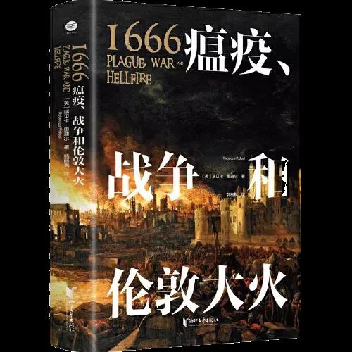 1666:瘟疫、战争和伦敦大火(后疫情时代更应重温这段惊心动魄的历史!赠精美地图海报+明信片)