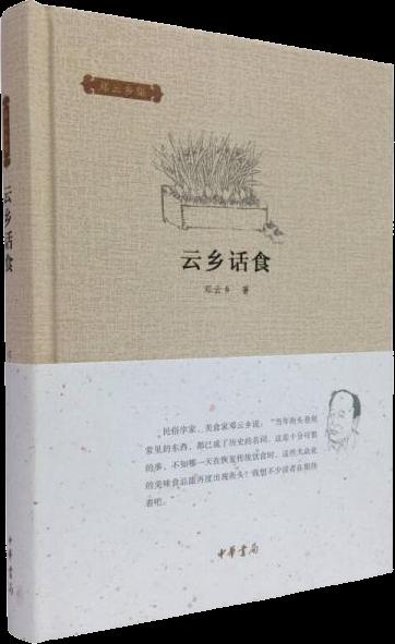 云乡话食:邓云乡集