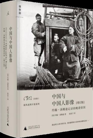 中國與中國人影像(增訂版):約翰·湯姆遜記錄的晚清帝國