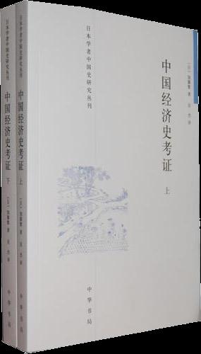 中國經濟史考證(全二冊):日本學者中國史研究叢刊