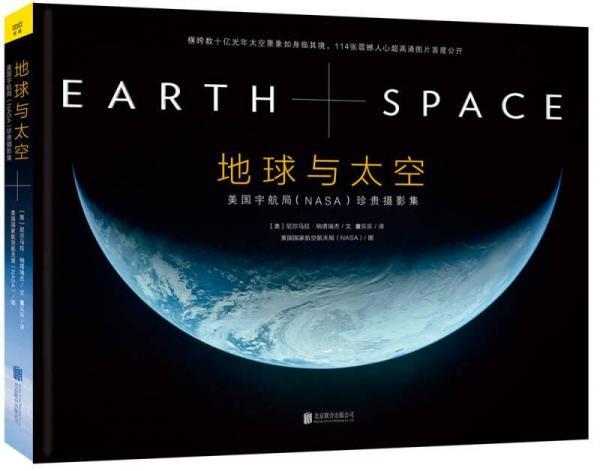 地球与太空