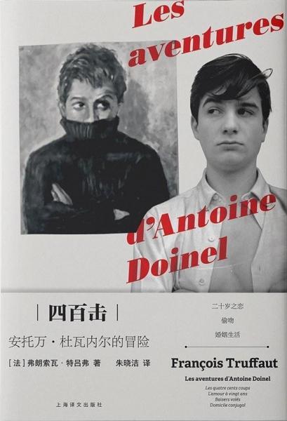 四百击:安托万·杜瓦内尔的冒险