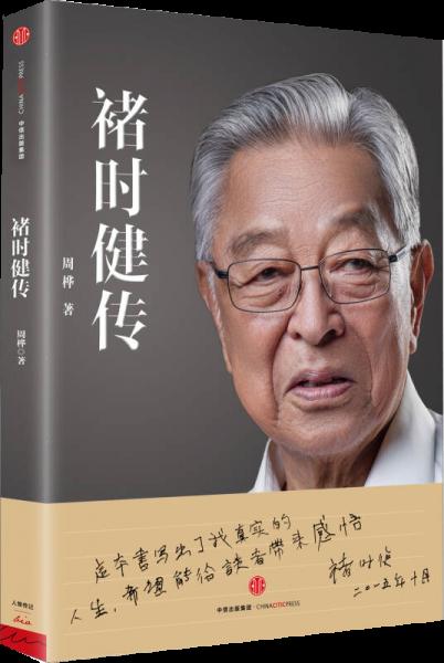 Chu Shijian