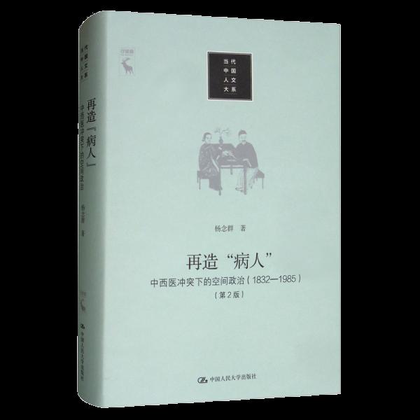 """再造""""病人"""":中西医冲突下的空间政治(1832-1985第2版)/当代中国人文大系"""