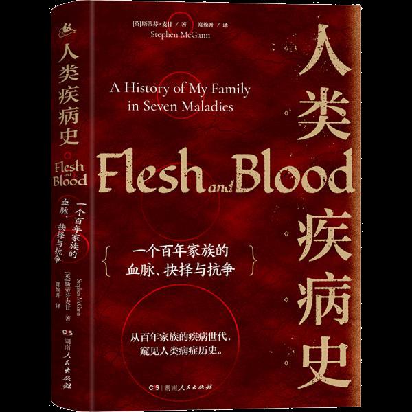 人類疾病史:一個百年家族的血脈、抉擇與抗爭