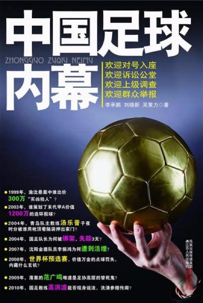 中国足球内幕