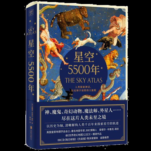 星空5500年:TheSkyAtlas中文簡體版