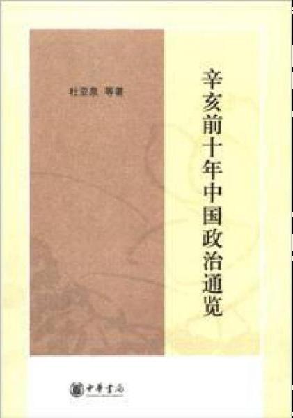 辛亥前十年中國政治通覽