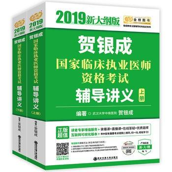 2019 He Yincheng National Clinical Practitioner Qualification Examination Counseling Lecture (Volume 2)