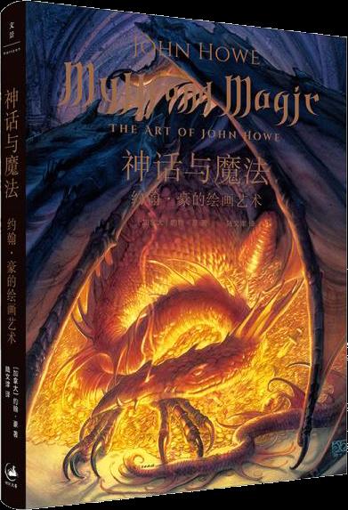 神话与魔法:约翰·豪的绘画艺术