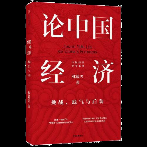 論中國經濟:挑戰、底氣與后勁