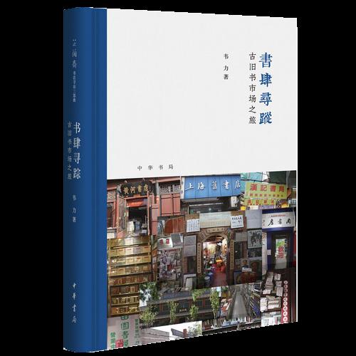 书肆寻踪:古旧书市场之旅(芷兰斋书店寻访三部曲)