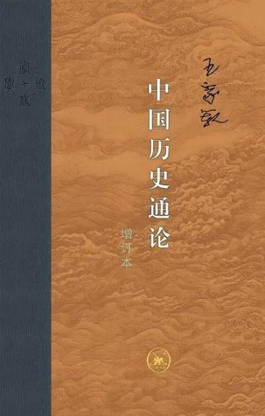 中国历史通论:增订本