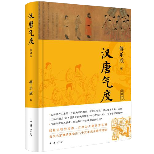 汉唐气度(典藏本·精装)