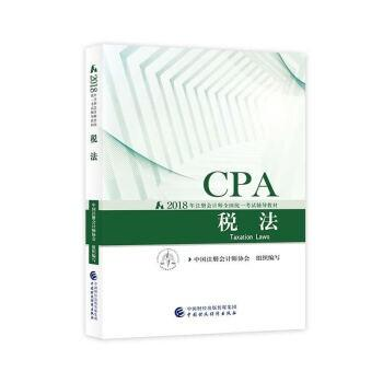 CPA 2018 textbooks 2018 CPA National Unified Examination Tutorials: Tax Law