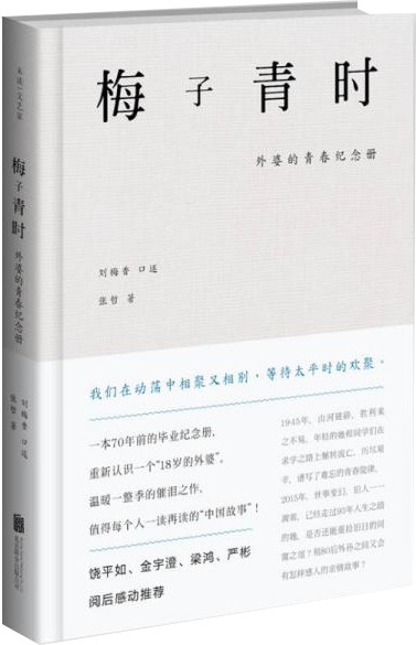 梅子青時:外婆的青春紀念冊