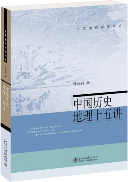 Fifteen Lectures on Chinese History and Geography