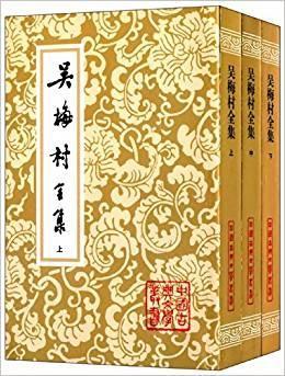 吴梅村全集(全三册)