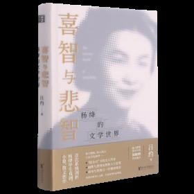 喜智与悲智:杨绛的文学世界(杨绛诞辰110周年纪念)