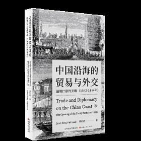 中国沿海的贸易与外交:通商口岸的开埠(1842—1854)