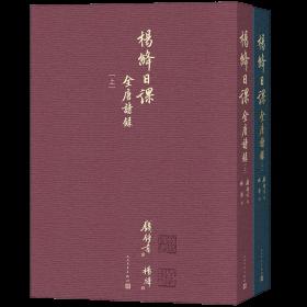 杨绛日课全唐诗录