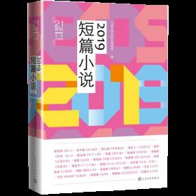 21世纪年度小说选:2019短篇小说