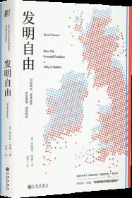 甲骨文丛书·两次世界大年夜战之间的日本陆军