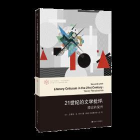 (当代学术棱镜译丛)21世纪的文学批评