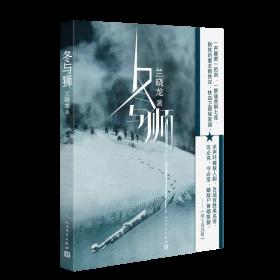 冬与狮(长津湖原著)