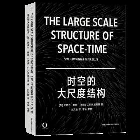 时空的大尺度结构