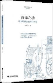 大年夜私塾002:小说鉴赏(双语修订第3版)