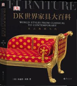 DK世界家具大百科:從古典到當代