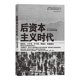 后资本主义时代:黄金一代是否会成为失去的一代?