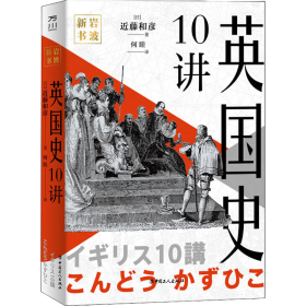 岩波新书:英国史10讲