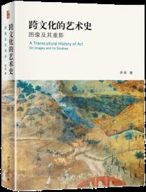 金枝:跨越万年的人性进化故事(全两册)