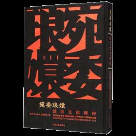 宛委琅嬛:越地文献精粹
