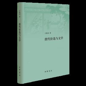 唐代铨选与文学(精装)